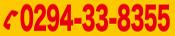 0294-33-8355